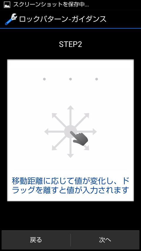 Screenshot_2013-02-10-13-58-04