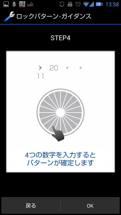 Screenshot_2013-02-10-13-58-29
