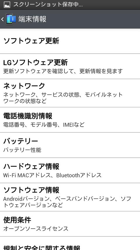 Screenshot_2013-02-16-12-36-27