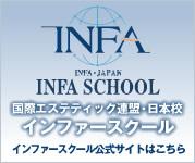 インファースクール 公式サイト