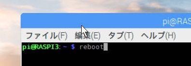 IP変更後_reboot