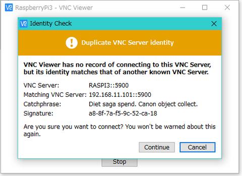 VNC確認画面