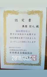 IMG_20180610_135005_594