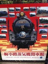 機関車ポスター