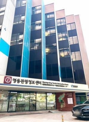 韓国観光センター