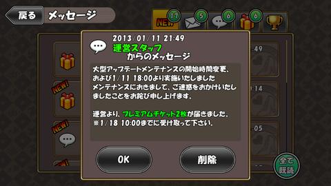 device-2013-01-12-013640