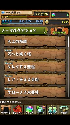 device-2013-02-25-200143