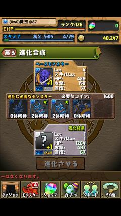 device-2013-02-25-235017