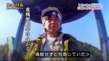 "【TOKIO】城島茂の""台風被災地復旧への一言""が「プロの土建屋過ぎる」と話題に"