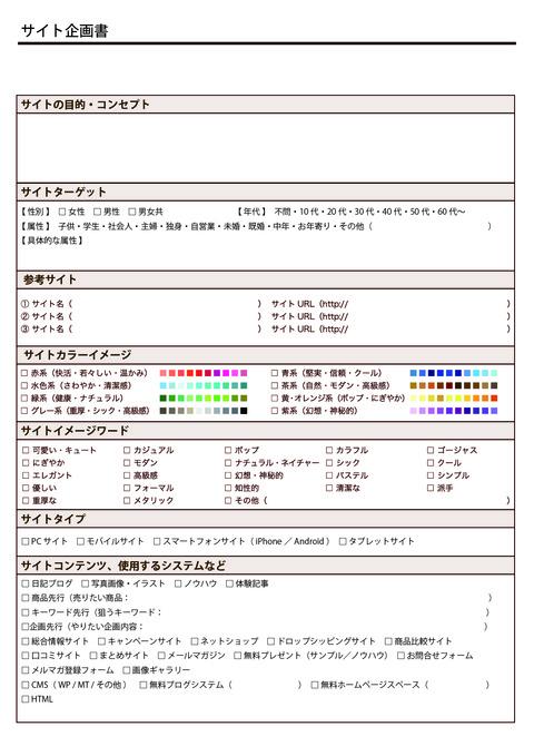 fu_site_kikaku01-01