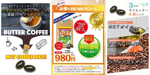 「MCT コーヒーダイエット」その話題の効果を格安で実感!