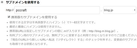 ブログのURL設定   livedoor Blog