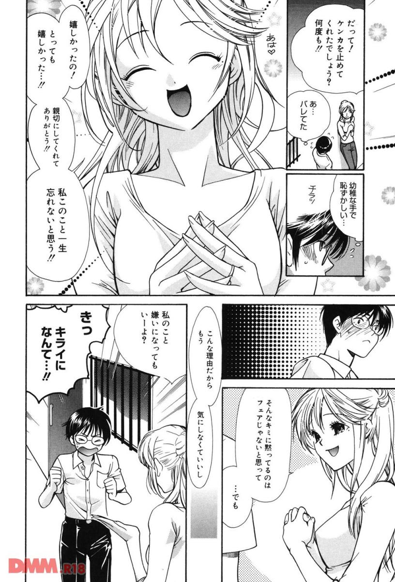 glamourous_parlorのエロマンガその11