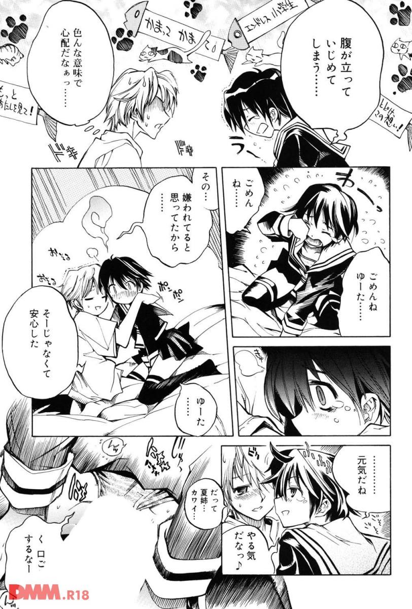 Swing_Out_Sistersのエロマンガその11