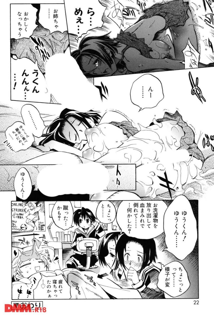 Swing_Out_Sistersのエロマンガその18