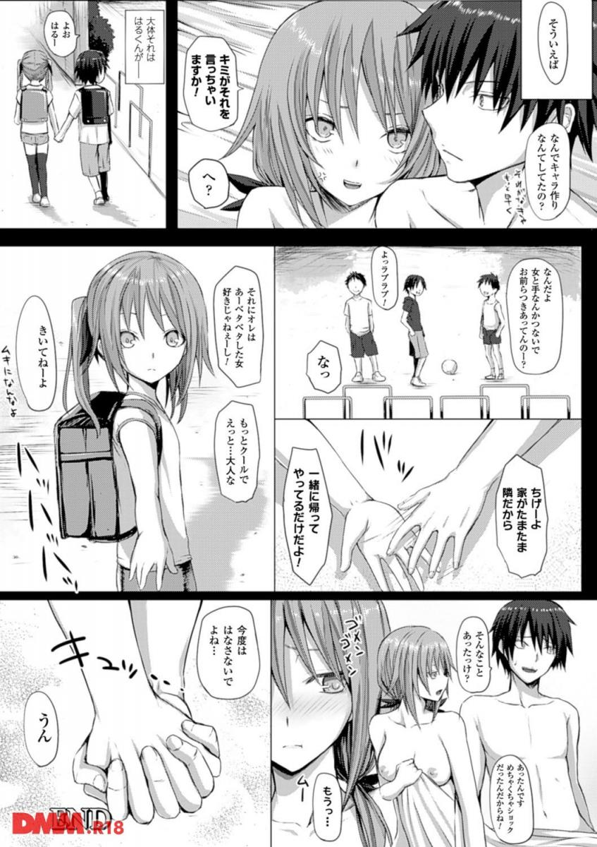 Dive in Meのエロマンガその21