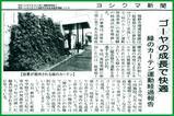 熊野市 緑のカーテン