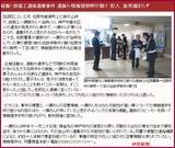 20121121中川駅前チラシ 伊勢新聞