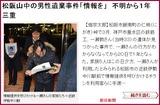 20121121中川駅前チラシ 朝日新聞
