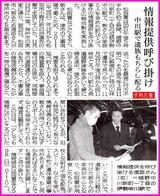 20121121中川駅前チラシ夕刊三重1