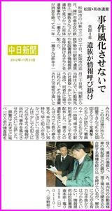 20121121中川駅前チラシ 一周忌