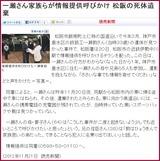 20121121中川駅前チラシ 読売新聞
