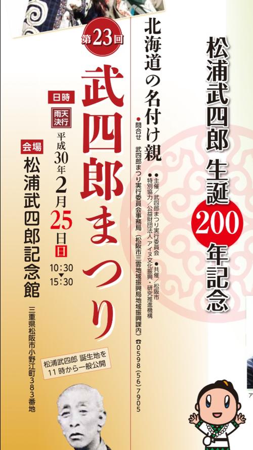 松浦武四郎生誕200年記念「武四郎まつり」