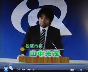 市長記者会見の動画配信
