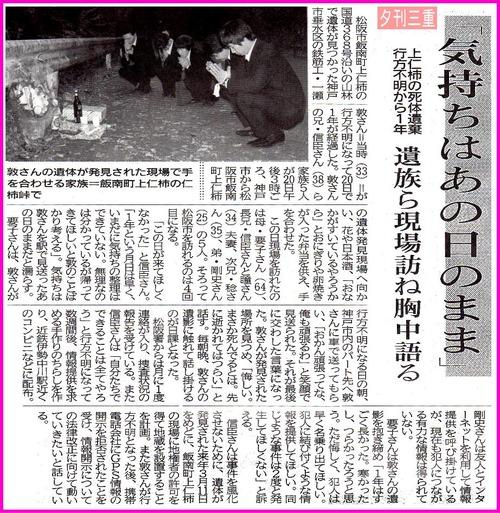 20121121中川駅前チラシ夕刊三重2