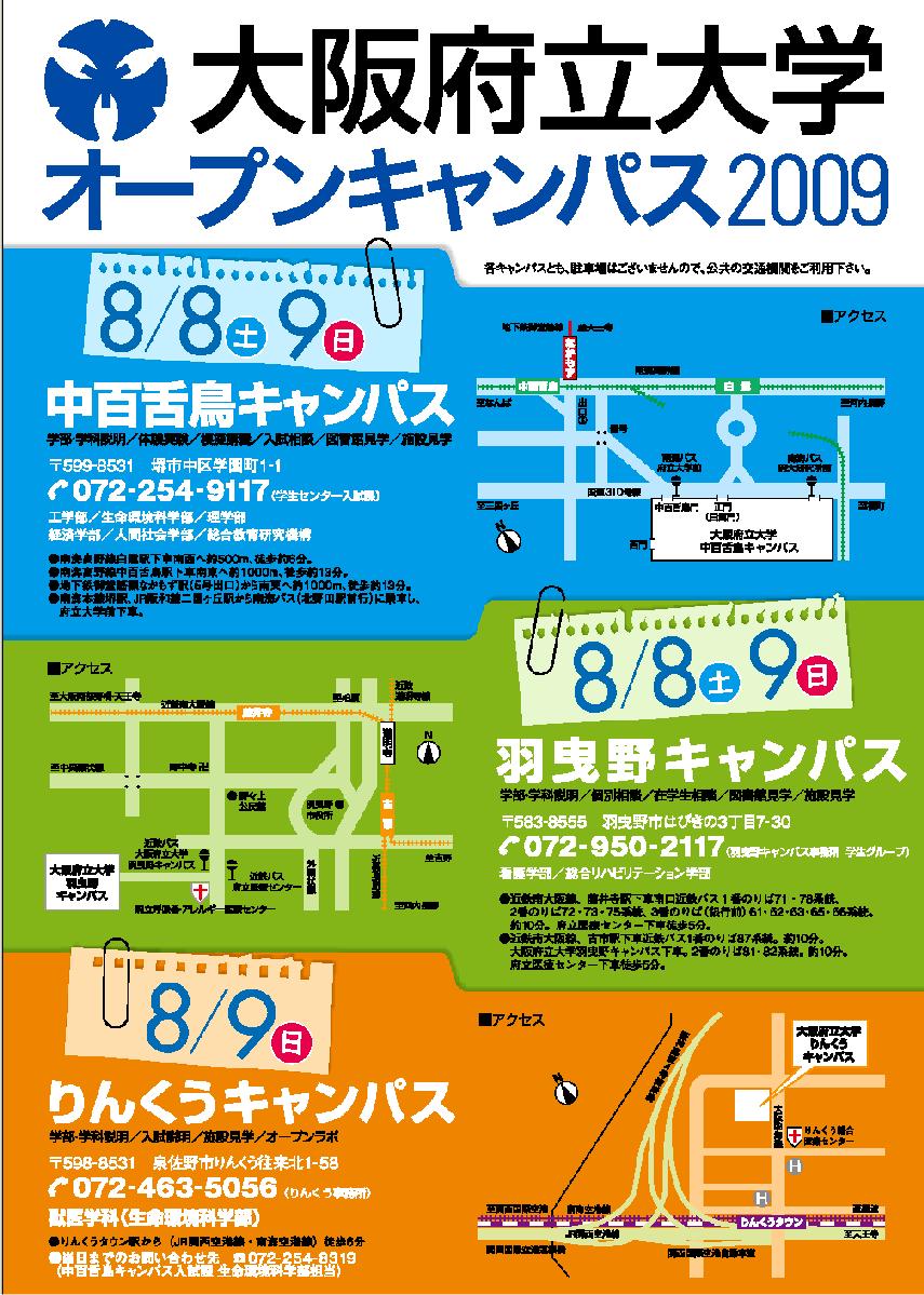 大阪 府立 大学 オープン キャンパス