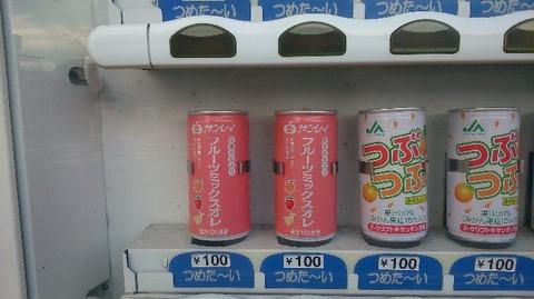 vending03