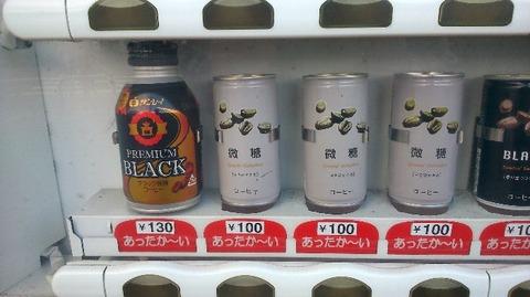 vending04