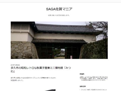 SAGA佐賀マニア