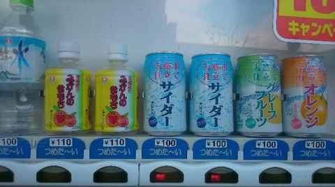vending06
