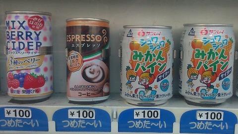 vending08