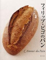 フィリップ・ビゴのパン