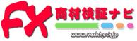 日本最大級のFX商材・売買履歴配信の検証サイト