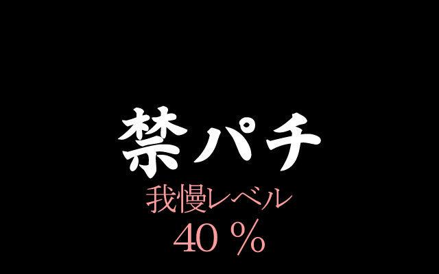 40%禁パチ我慢