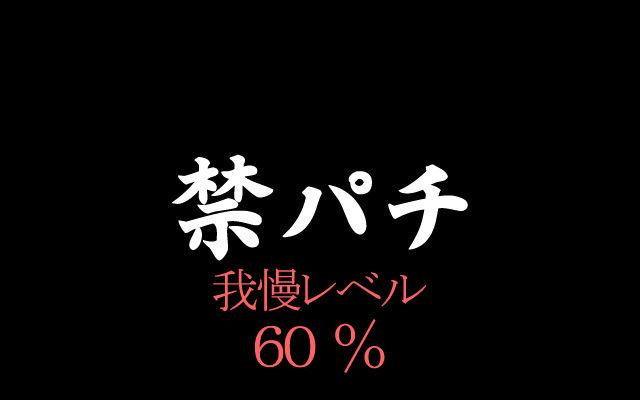 60%禁パチ我慢