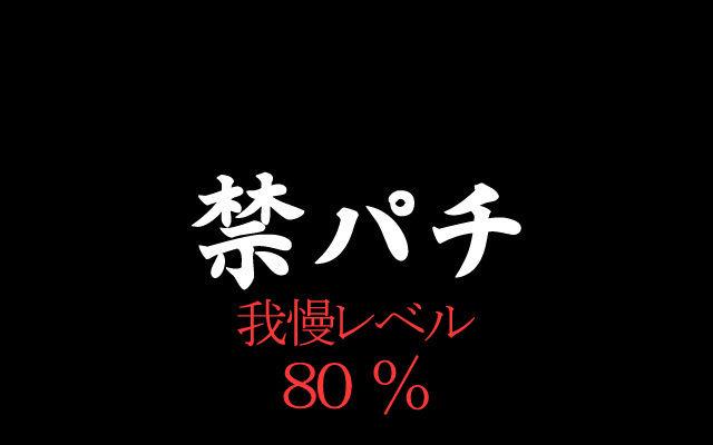 80%禁パチ我慢