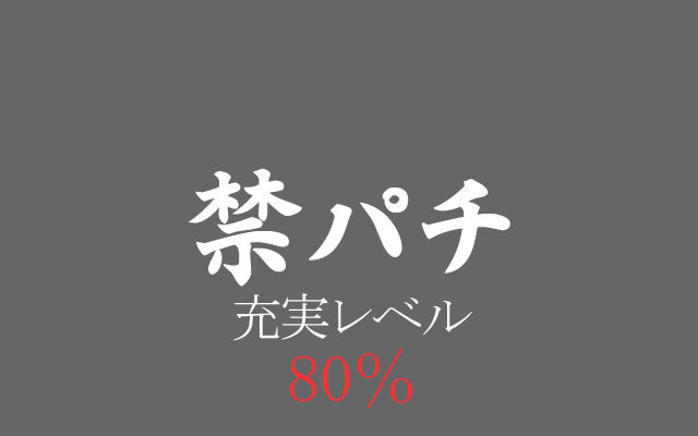80%禁パチ充実