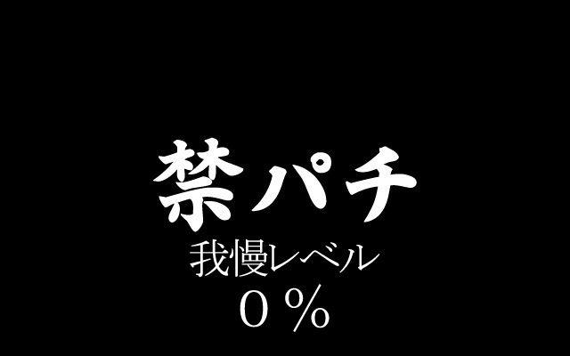 0%禁パチ我慢
