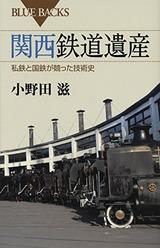 160318関西鉄道遺産