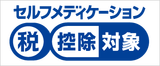 個人03-セルフメディケーション医薬品マーク