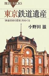 160318東京鉄道遺産