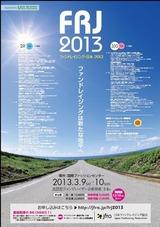 frj2013ポスター