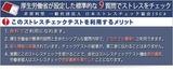140905日本ストレスチェック協会