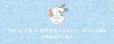 180608公募助成(1moreBaby応援団)