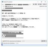 200306詐欺メール