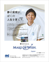 170804メイクアウィッシュオブジャパン